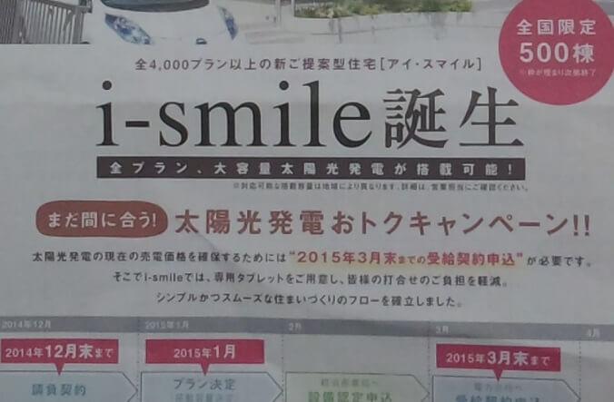 一条工務店 i-smile発売