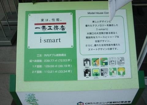 一条工務店足利展示場i-smart