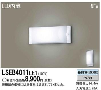 一条工務店i-smart標準のコの字型のボックス階段下の階段下物入に設置したLED照明
