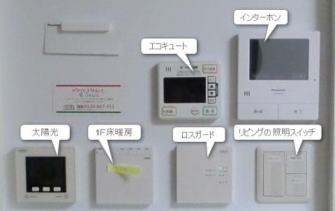 我が家のリモコンニッチのリモコン配置