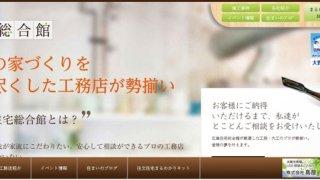 「広島住宅総合館」で当ブログの記事が紹介されました