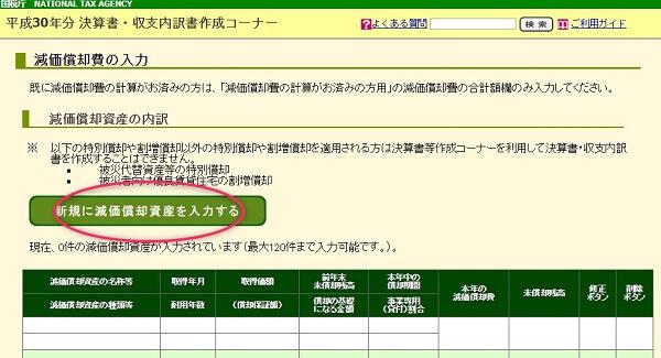平成30年度の国税庁確定申告書等作成コーナーを利用した確定申告書作成手順