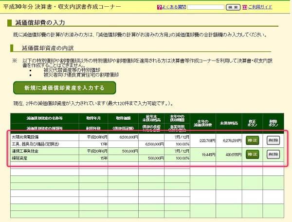 国税庁サイトの収支内訳書作成コーナーの減価償却試算一覧の画面