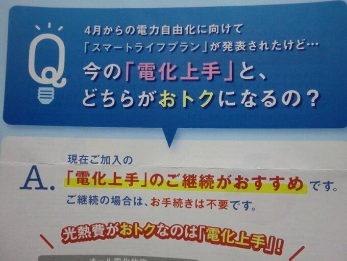 東京電力のオール電化向け「スマートライフプラン」の落とし穴と電化上手との比較