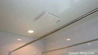 約一年放置していたスマートバスの換気扇の汚れ具合と掃除