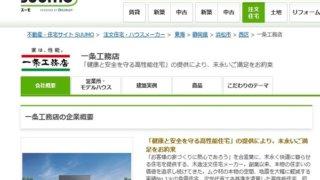 あのSUUMOに一条工務店が広告掲載、大きく舵を切り始めたその目的は?