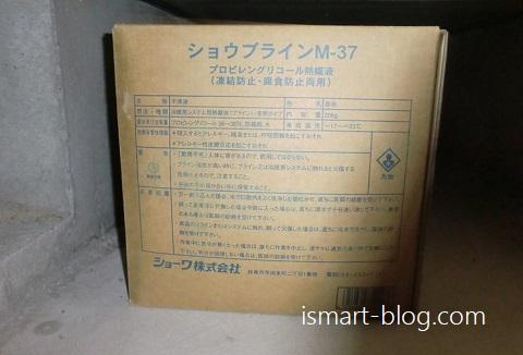 一条工務店床暖房用不凍液ショウブラインM-37