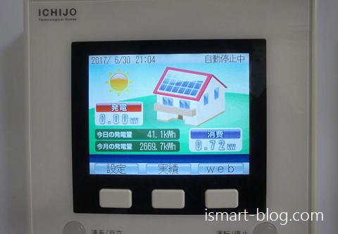 一条工務店の太陽光発電モニター