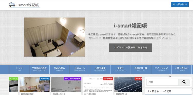 【お知らせ】ブログ開始から3年が経過、サイトを全面リニューアルしました