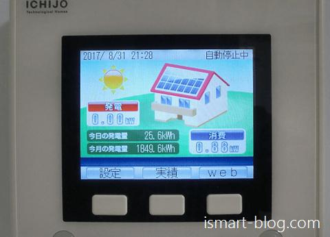 一条工務店太陽光モニター