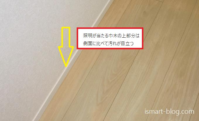 一条工務店i-smart巾木とフローリング