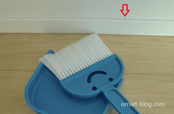 一条工務店i-smart巾木の掃除用の箒とちり取り