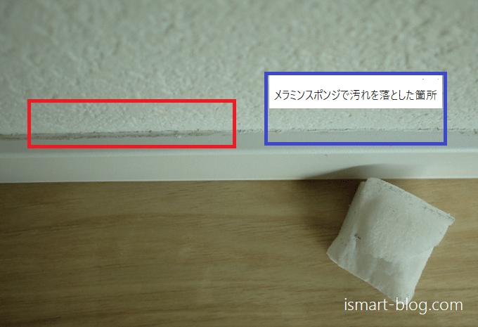一条工務店i-smart巾木の汚れメラミンスポンジで落とした効果