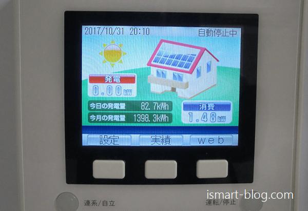 一条工務店i-smart太陽光モニター