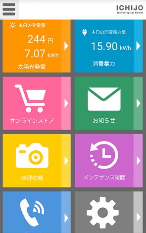 一条工務店 住まいのサポートアプリのメイン画面
