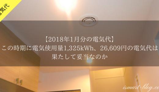 【2018年1月分の電気代】電気使用量1,325kWh、電気代26,609円はこの時期として妥当なのか