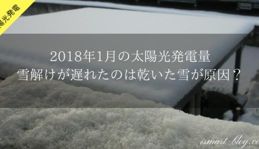 2018年1月の太陽光発電量 雪解けが遅れたのは乾いた雪が原因?