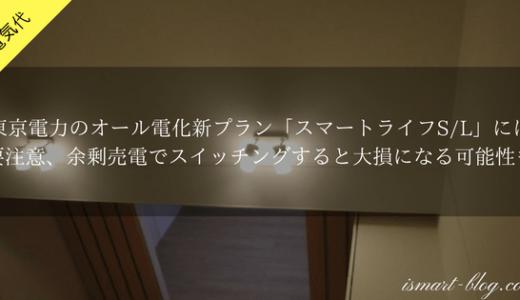 東京電力のオール電化新プラン「スマートライフS/L」には要注意、余剰売電でスイッチングすると大損になる可能性も