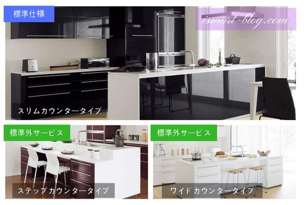 i-smartのスマートキッチン、スリムカウンター、ステップカウンター、ワイドカウンターの画像
