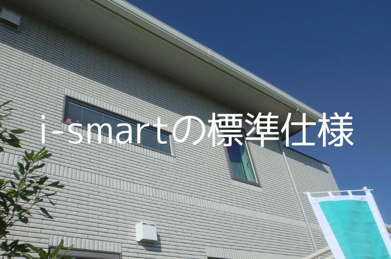 工務 仕様 標準 アイ 店 【実例】アイ工務店で家を建てて後悔していること7つ!