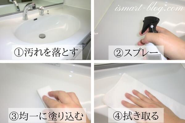 森のしずくから発売された水回りコーティング剤「All protect」の施工方法