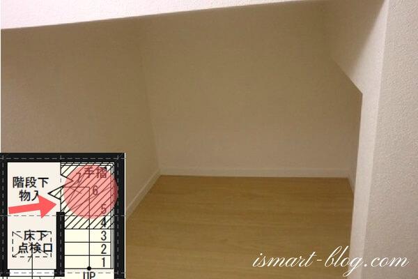 一条工務店i-smart標準のコの字型のボックス階段下の階段下物入5~7段目付近