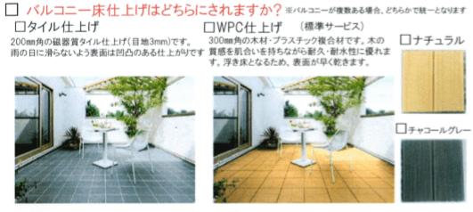 一条工務店i-smartのバルコニー床材、標準でタイルまたはWPCの選択が可能