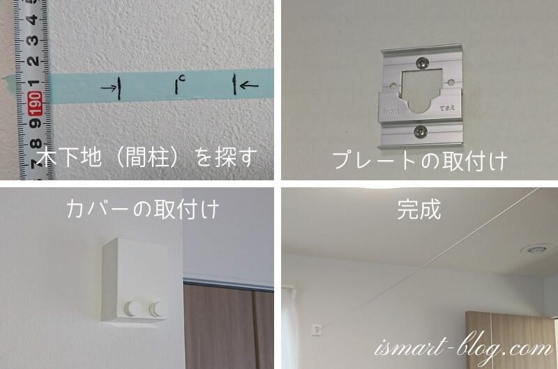 室内物干しワイヤーpid4Mの設置の手順