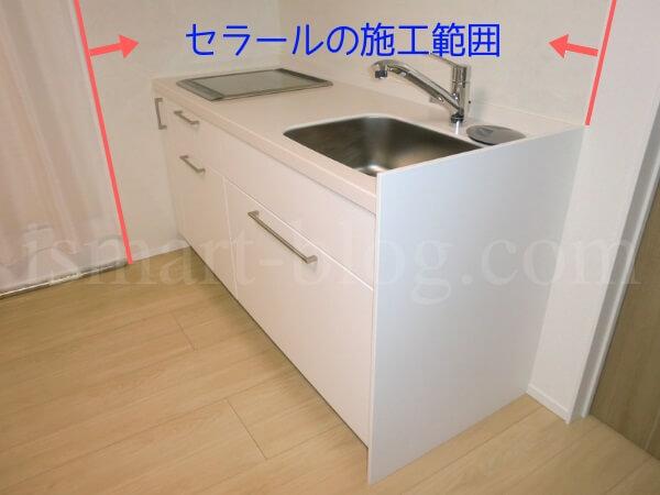 一条工務店i-smartのオリジナルセカンドキッチンのボード(セラール)の施工範囲
