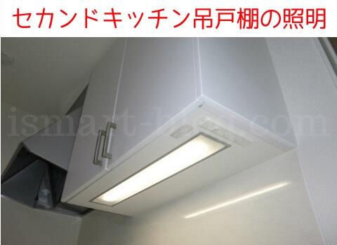 一条工務店i-smartのセカンドキッチン吊戸棚の照明