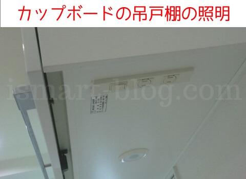 一条工務店i-smartカップボードの吊戸棚の照明