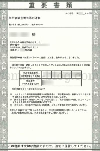 eTax「ID・パスワード方式」の申請時に受け取る「利用者識別番号等の通知」
