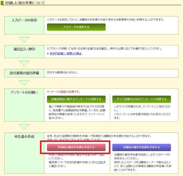 国税庁サイトで収支内訳書を作成した場合の、入力データの保存に関する画面