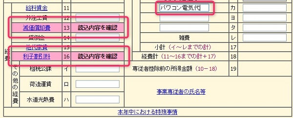 国税庁サイトの収支内訳書作成コーナーの科目ごとの金額の入力画面