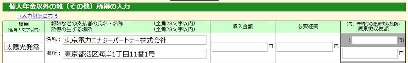国税庁サイトの確定申告書Bの雑所得の入力画面