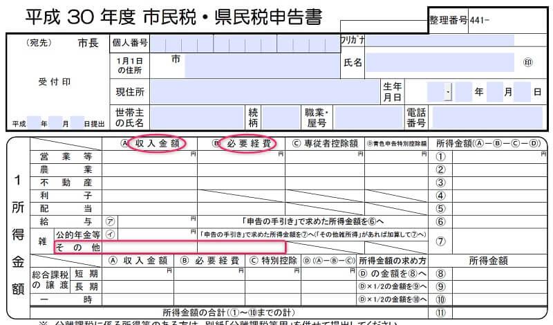 住民税(市県民税・県民税)の申告書の例
