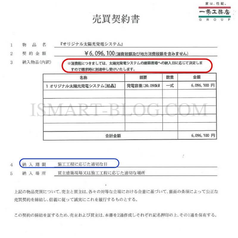 一条工務店の「オリジナル太陽光発電システム」の売買契約書